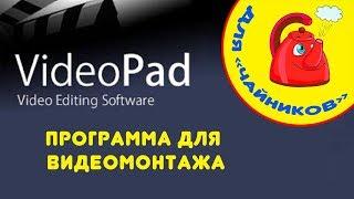Обзор программы видеомонтажа VideoPad Video Editor для