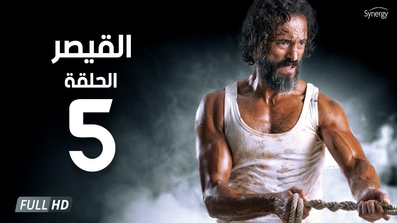 مسلسل القيصر - الحلقة الخامسة  - بطولة يوسف الشريف