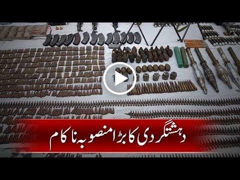 CapitalTV; Police foil terrorist bid in Mardan