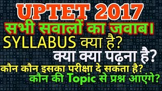 UPTET Exam Syllabus I Eligibility criteria l Topic wise syllabus l Age l How to Qualify Uptet 2017