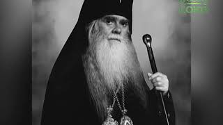 Уроки жизни архиепископа Аверкия (Таушева)