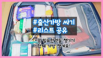 [슉로그 #11] 10월 출산가방 리스트 !!!!! l 37주차 임산부 l 막달임산부 l pregnant vlogㅣ임산부브이로그