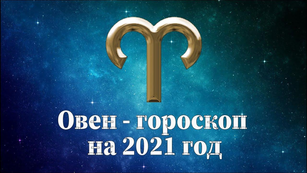 Гороскоп Овен на 2021 год
