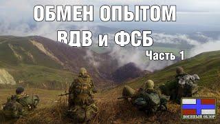 Инструктаж ВВ МВД Часть 1/3 Снаряжение для горной местности.