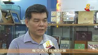 开埠200周年纪念钞 三大银行已断货 网上转售价达上千元