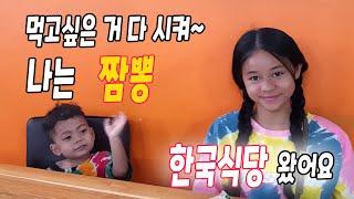 #150[라오스 생활기] 애들하고 한국 식당 다녀왔어요