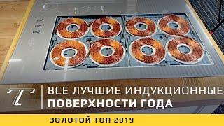 ТОП-5 индукционных плит 2019-2020