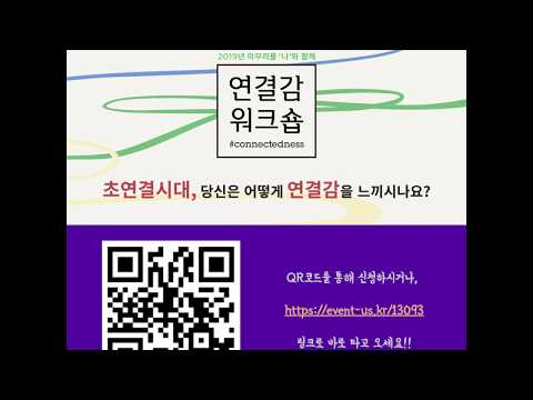 [sba X 스튜디오 마인드맨션] 연결감워크숍 1