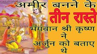 धनवान बनने के तीन रास्ते, भगवान श्री कृष्ण ने अर्जुन को बताए थे यह तीन मार्ग