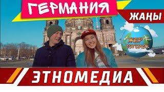 ЖЕР ТОГОЛОК | ТВ - Долбоор - 2018 | ГЕРМАНИЯ - 1-Бөлүм