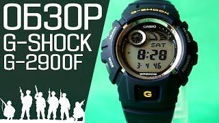 G-SHOCK G-2900F-2V | Обзор (на русском) | Купить со скидкой