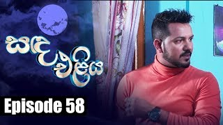 Sanda Eliya - Episode 58 | 11 - 06 - 2018 | Siyatha TV Thumbnail