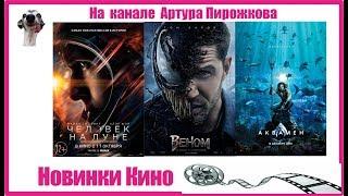 ТОП ФАНТАСТИЧЕСКИХ фильмов 2018 | Новинки КИНО 🎥