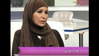 الدكتوره ماجده أبو راس رئيسه برنامج  البيئه والتنميه المستدامه في الشرق الأوسط