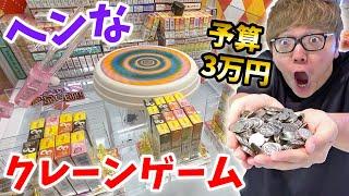 【謎】変なクレーンゲームやりまくったら意味わからんくて爆笑www【予算3万円】【ヒカキンTV】