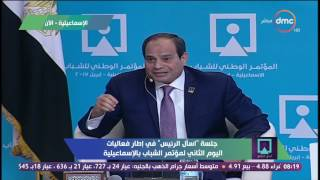اسأل الرئيس - السيسي: هناك أمل حقيقي لتحسن الأوضاع أكثر مما تتصورون .. والقبضة الحديدية وعي المصريين