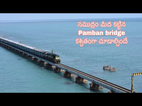 The Most Dangerous Pamban Bridge In Rameshwaram   రామేశ్వరం పంబన్ బ్రిడ్జి ఎలా వెళ్ళాలి