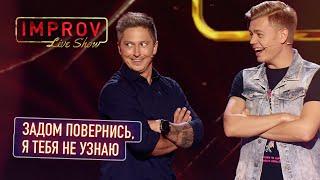Охранники увольняются из гей клуба - Improv Live Show 2019