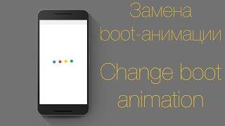 замена Boot анимации на Android Устройствах