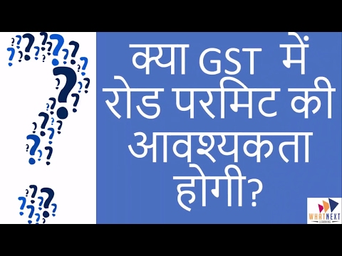 E Way Bill under GST in Hindi
