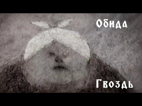 Страшные мультфильмы/( Обида, Гвоздь )/ Психоделобзор