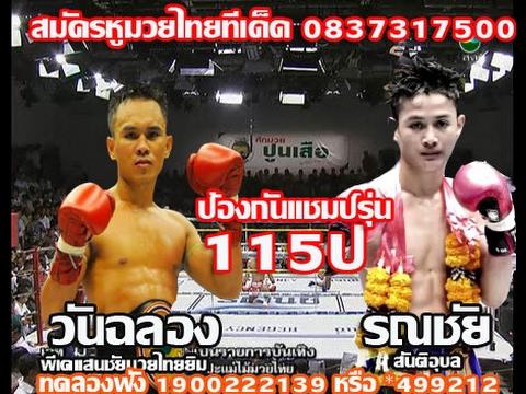 ทัศนะมวย ศึกมวยไทยเจ็ดสีพร้อมฟอร์มหลังวันอาทิตย์ที่ 19 กุมภาพันธ์  2560