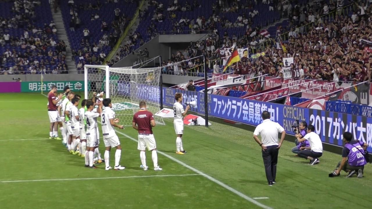 試合後 ヴィッセルサポの歓喜 - YouTube