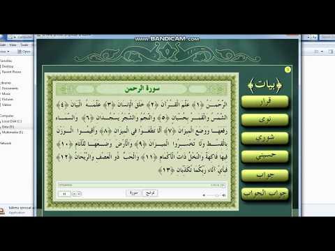 Download Lagu BELAJAR IRAMA BAYATI SURAT AR - RAHMAN