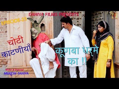 KUNBA DHARME KA || Episode 25 : चोटी काटणीयाँ || Haryanvi Superhit Comedy || DAHIYA FILMS