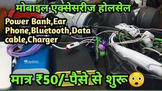 Cheapest Mobile Accessories Wholesale Market In Karol Bagh Gaffar Market Delhi