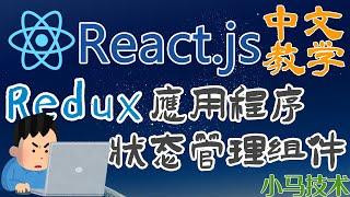 React.js 中文开发入门教学 - Redux - 应用程序状态管理组件