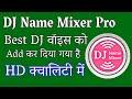 DJ Name Mixer Pro with HD oddcast Voices   Oddcast DJ Name Mixer Download MP3