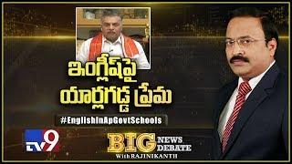 Big News Big Debate : English పై యార్లగడ్డ ప్రేమ
