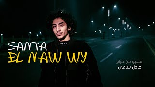 Ahmed Santa - ELNaw Wy (Official Music Video) (Prod. Mello) | أحمد سانتا - النو وي