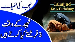 Video Tahajjud Ke 3 Farishtay | Tahajjud Ki Fazilat Peer Zulfiqar Ahmad Naqshbandi 2018 download MP3, 3GP, MP4, WEBM, AVI, FLV November 2018
