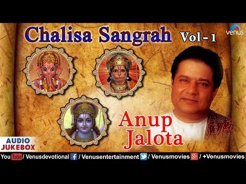 Chalisa Sangrah Vol - 1 | Anup Jalota | Top Chalisa Collection | AUDIO JUKEBOX