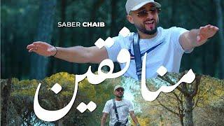 Saber Chaib - Monafi9in (EXCLUSIVE Music Video)   (صابر الشايب - منافقين (فيديو كليب حصري