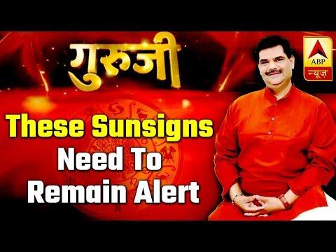 GuruJi With Pawan Sinha: These Sunsigns Need To Remain Alert | ABP News