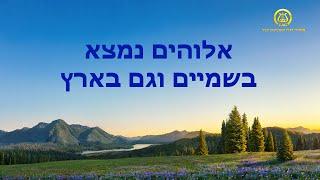 מזמור דברי אלוהים | 'אלוהים נמצא בשמיים וגם בארץ'