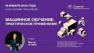 Разработчик Яндекса – о беспилотниках и машинном обучении
