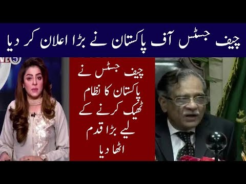 Big announcement Of Chief Justice Of Pakistan  | Neo @ 5 | 13 January 2018 | Neo News