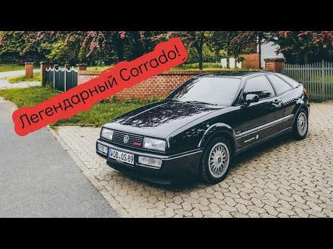 Таких всего 71! VW Corrado. 1.8 ТУРБО 210 л.с. Гоним до максималки