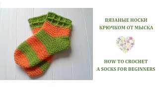 Как связать носки крючком/ How To Crochet Socks for Beginners: Toe Up