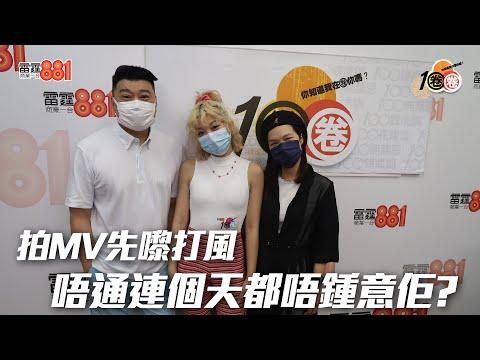 拍MV先嚟打風 唔通連個天都唔鍾意佢?