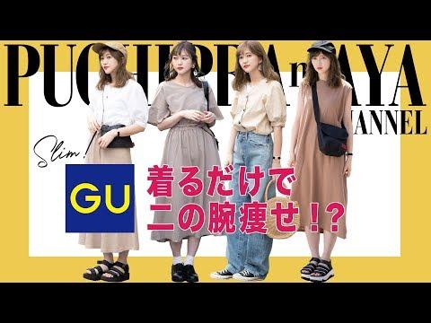 【GU】着るだけで二の腕痩せ!?なアイテム紹介しちゃいます♡【全5コーデ】