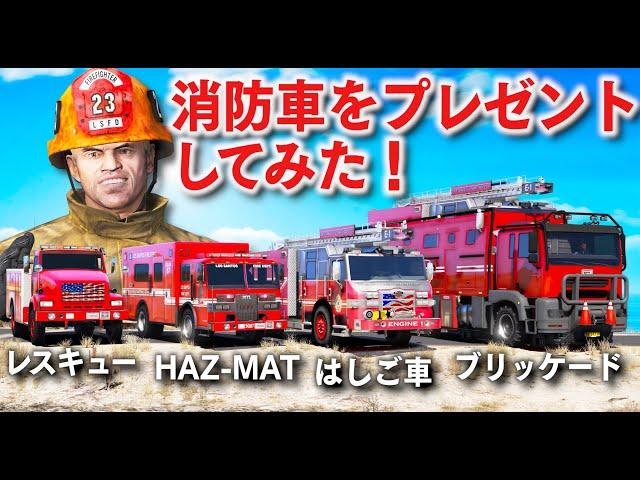 【GTA5】レアな消防車をプレゼント!レスキュー消防車、はしご車、ブリッケード消防車などレアすぎる消防車を消防署にプレゼントするトレバー!【ほぅ】