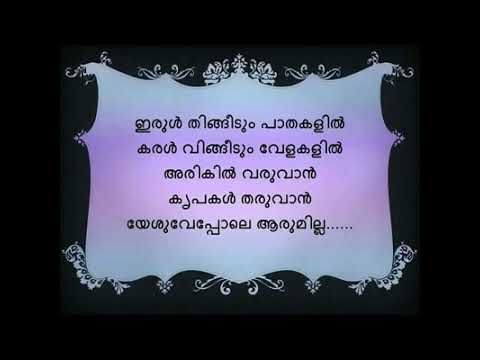 Kester: Ethra nallavan enneshu nayakan.. Beautiful malayalam devotional.
