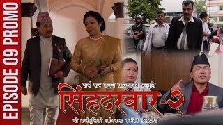 Singha Durbar | Season 2 | Episode 9 - Promo