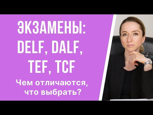 Международные экзамены (тесты) по французскому: DELF, DALF, TEF, TCF. Чем отличаются, что выбрать.