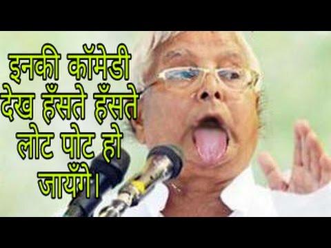 Lalu Prasad Yadav comedy in parliament|News Stories